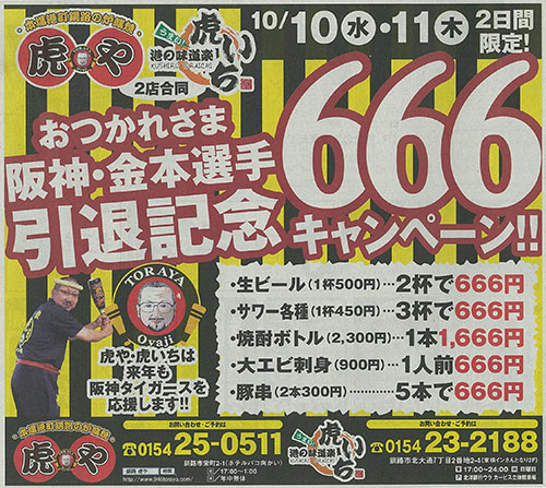 釧路新聞虎や広告