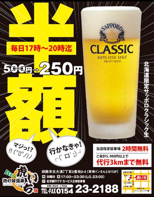 ビール半額!250円!