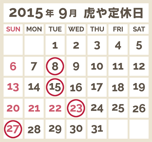 虎や定休日−9月14日更新版