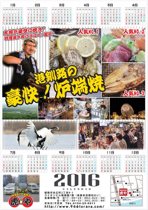 虎や2016年カレンダー