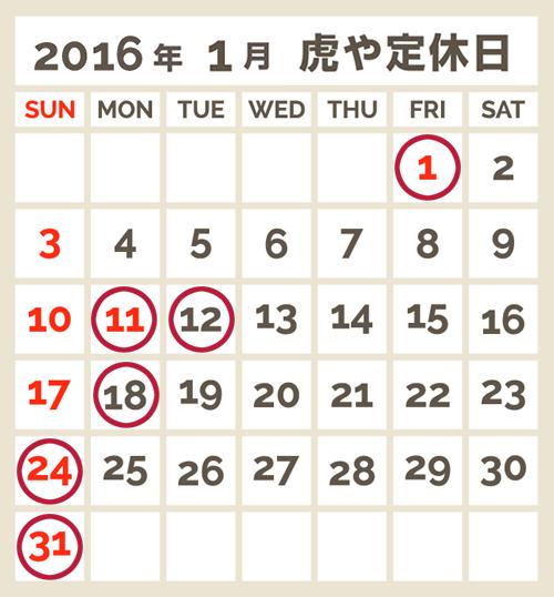 虎や1月営業日カレンダー