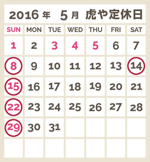 5月定休日カレンダー