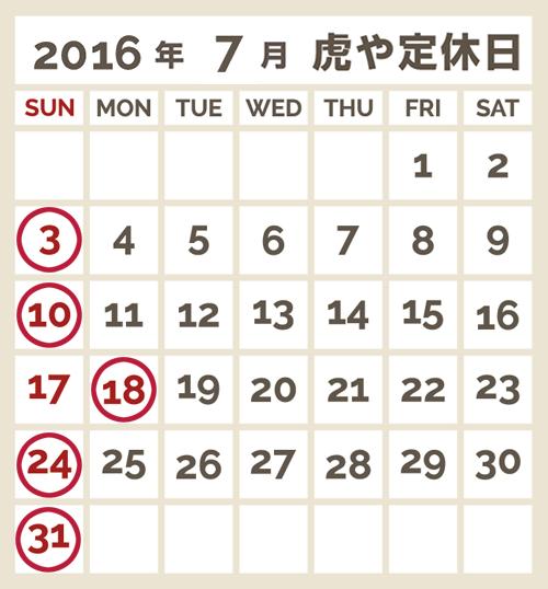 虎や定休日カレンダー