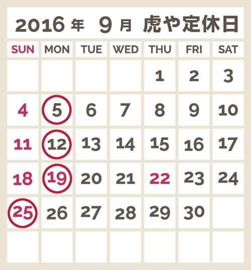 9月定休日カレンダー