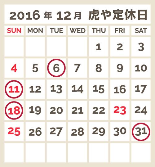 2016年12月営業日