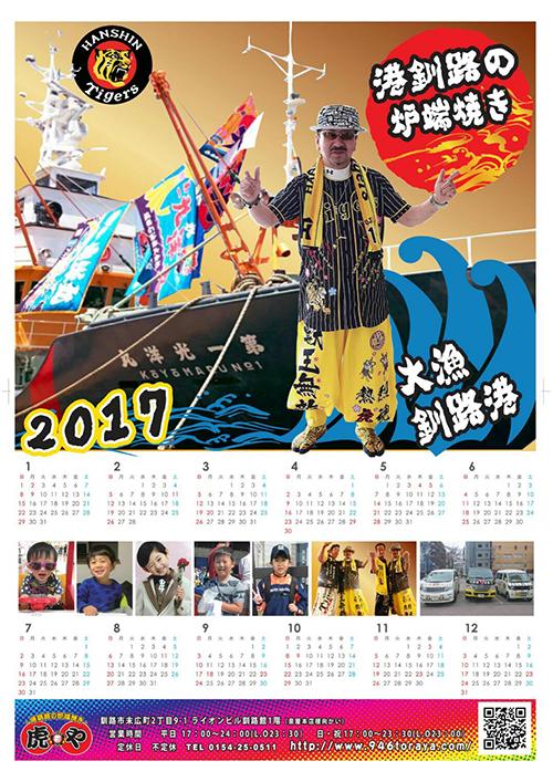 2017年虎やカレンダー