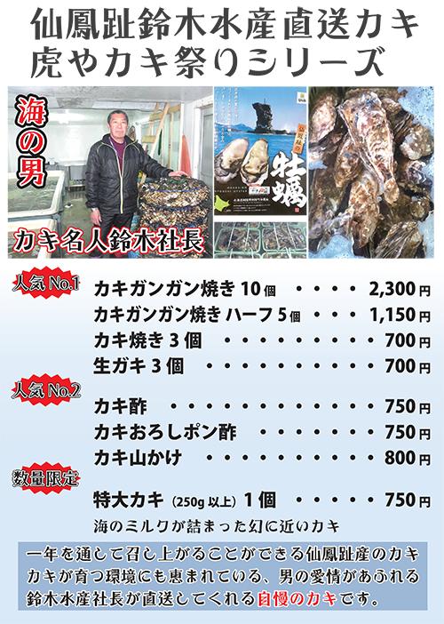 鈴木水産直送カキ