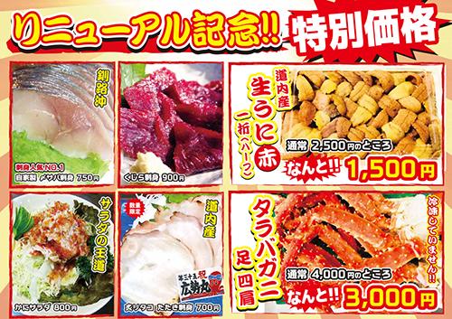 リニューアル記念特別メニュー(食)