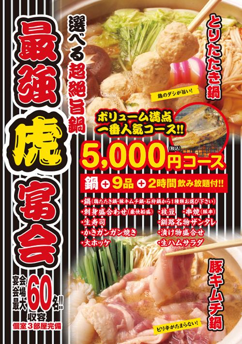 虎や選べる超絶旨鍋5000円コース