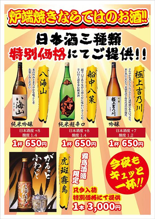 日本酒3種類特別価格