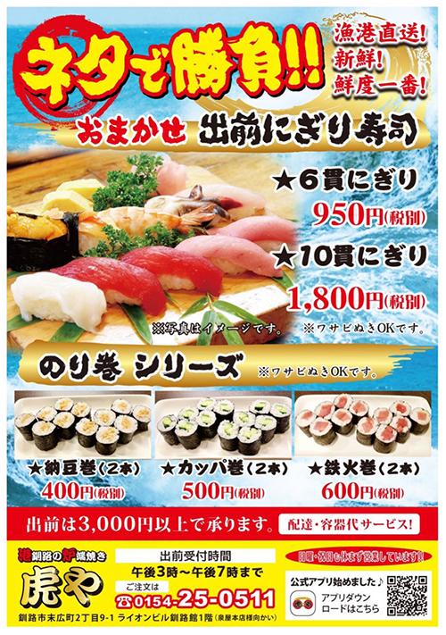 出前にぎり寿司!