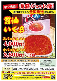 醤油いくら(大パック・中パック)