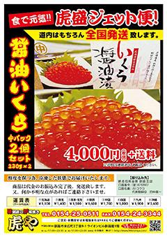 醤油いくら(中パック2個セット)
