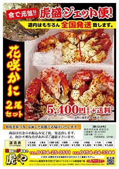 花咲ガニ 2尾セット