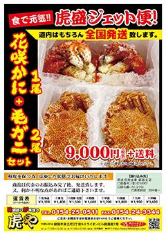 花咲ガニ1・毛ガニ2
