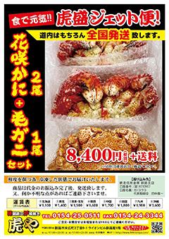 花咲ガニ2・毛ガニ1