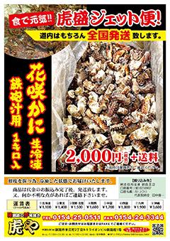 花咲ガニ 生冷凍 鉄砲汁用 1kg