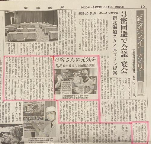釧路新聞に掲載されました!