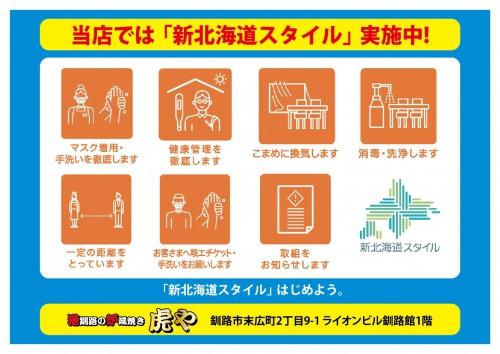 新北海道宣言