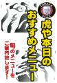 虎や本日のおすすめメニュー(表紙)