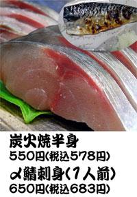 北釧鯖おすすめメニュー