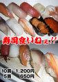 虎や・虎いち共通 寿司