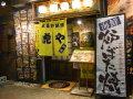 虎や店舗入口